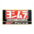 70430210 - Knmaster Yoshimura Exhaust GP-Force Alüminyum Kare Sticker Yapıştırma - n11pro.com