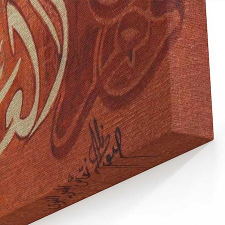 Allah Yazısı Yağlı Boya Görünümlü Kanvas Tablo N11com