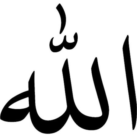 Allah Yazısı Boyama üst Ev Boyama Sayfası