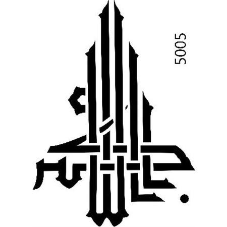 Dini Motifler Stencil Boyama şablonu N11com