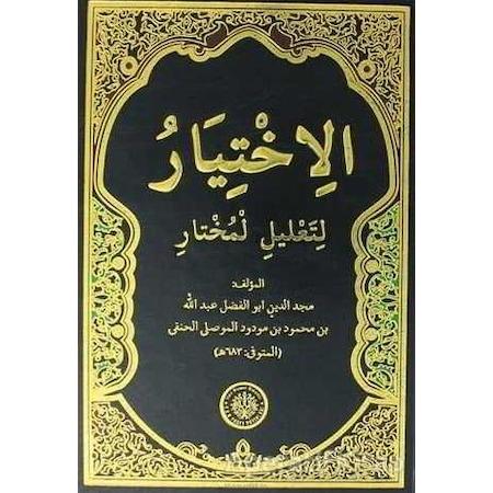 el ihtiyar arapca